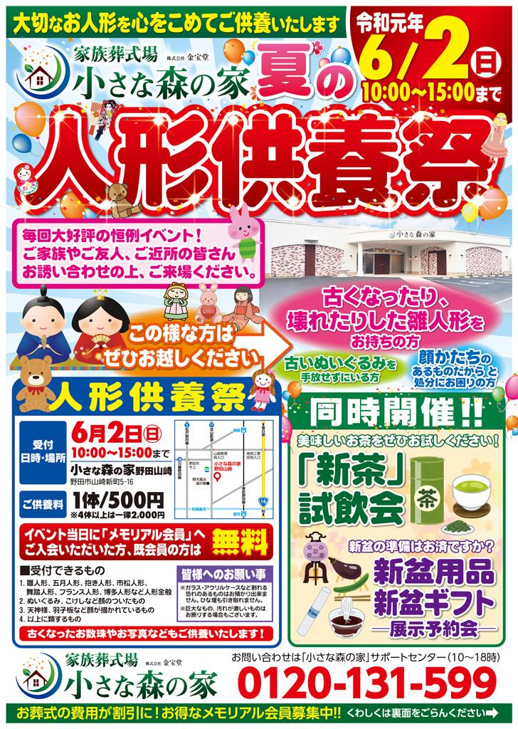 人形供養祭を野田山崎で開催いたします!