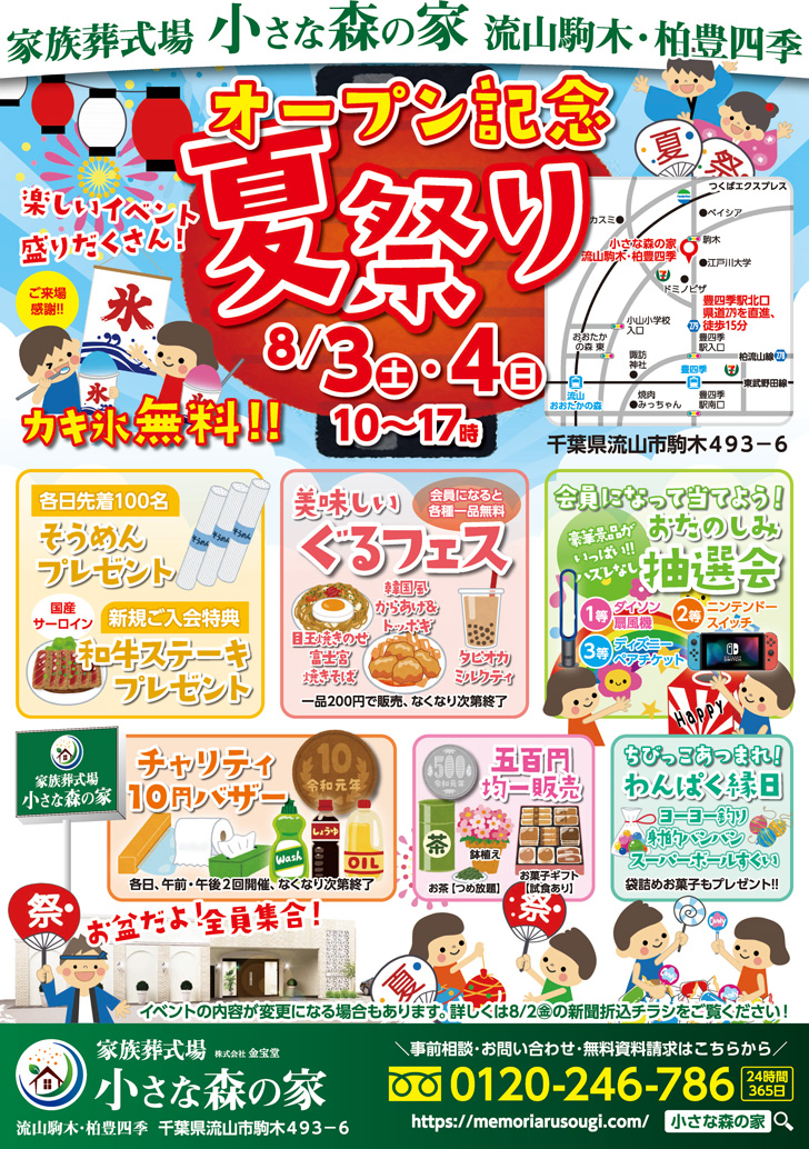 8月3日(土)・4日(日)「流山駒木・柏豊四季」オープン記念夏祭り開催!