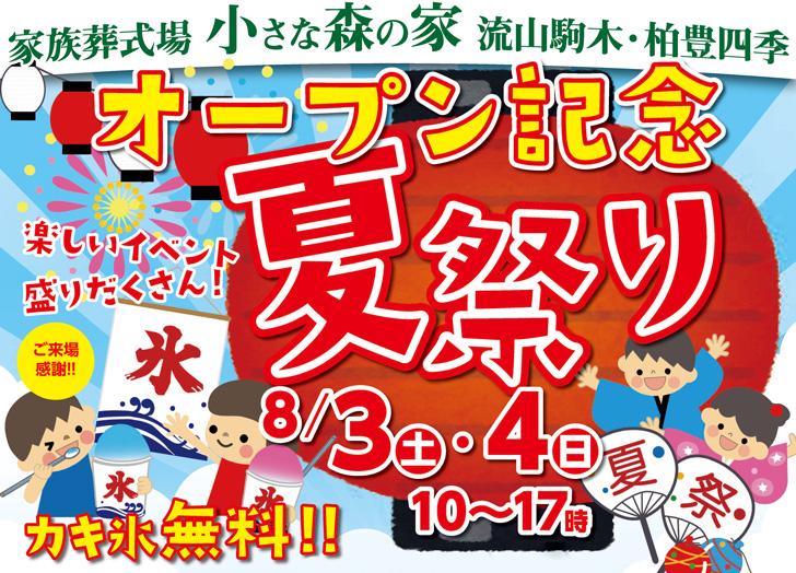 いよいよ来週! 8月3日(土)・4日(日)「流山駒木・柏豊四季」オープン記念夏祭り開催!