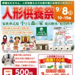 9月8日に人形供養祭を流山駒木・柏豊四季で開催いたします!