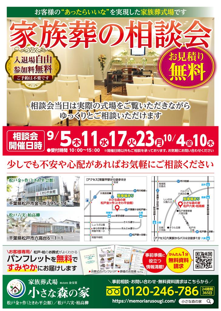 松戸金ヶ作 ときわ平会館 / 六実・高柳で家族葬の相談会を実施いたします!