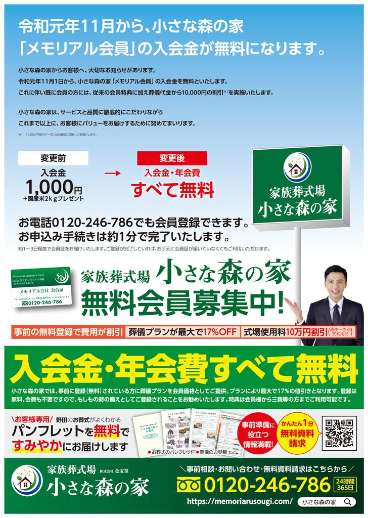 11月より「メモリアル会員」の入会金が無料になります。