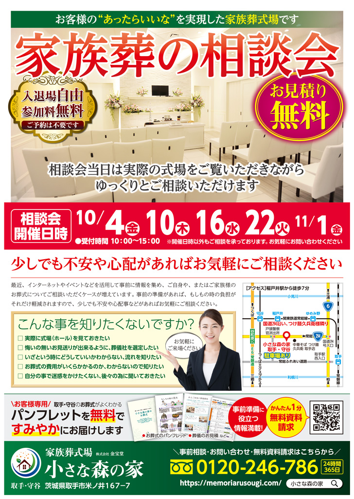 10月、11月に取手米ノ井で家族葬の相談会を実施いたします!