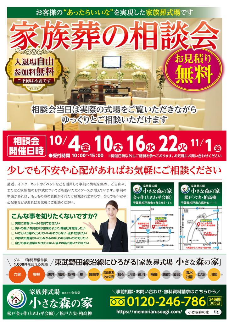 10月、11月に松戸金ヶ作 ときわ平会館 / 六実・高柳で家族葬の相談会を実施いたします!