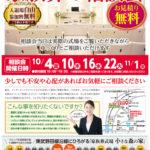10月、11月に流山駒木・柏豊四季で家族葬の相談会を実施いたします!