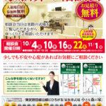 10月22日に野田山崎限定で入棺体験と遺影撮影会を開催!相談会も合わせて実施!!