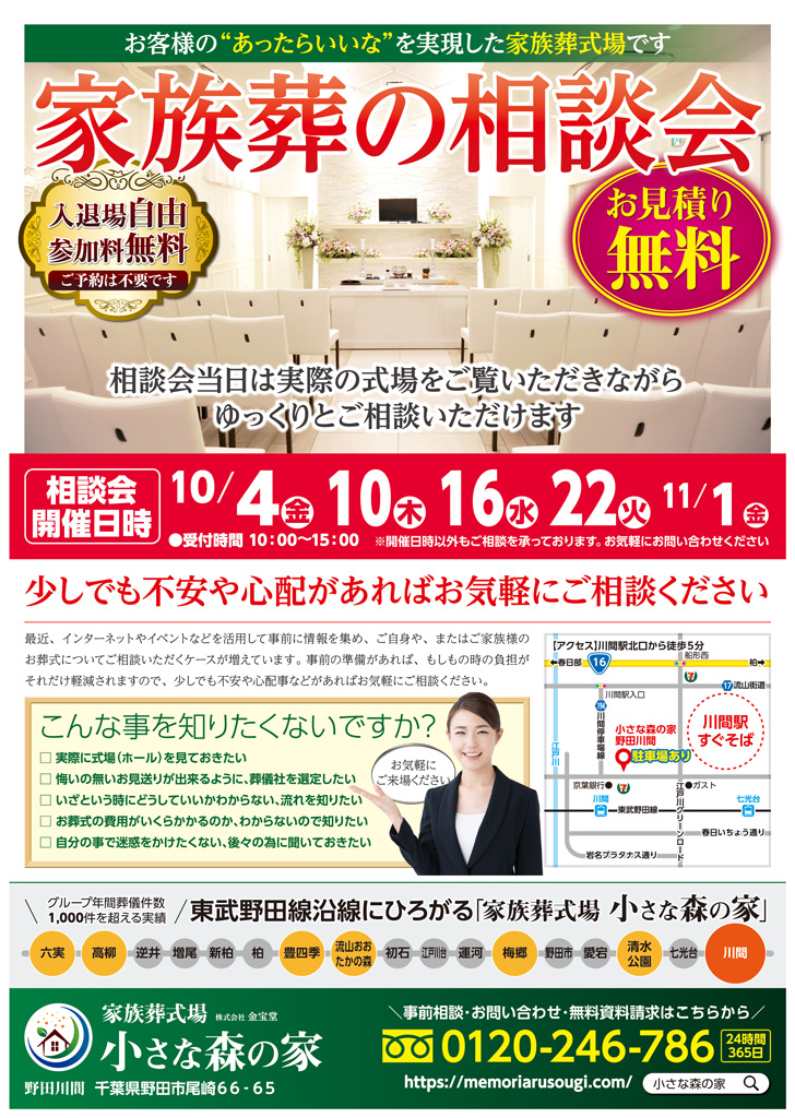 10月、11月に野田川間で家族葬の相談会を実施いたします!