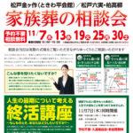 11月に松戸金ヶ作 ときわ平会館 / 六実・高柳で家族葬の相談会を実施いたします!7日は終活講座同時開催!!
