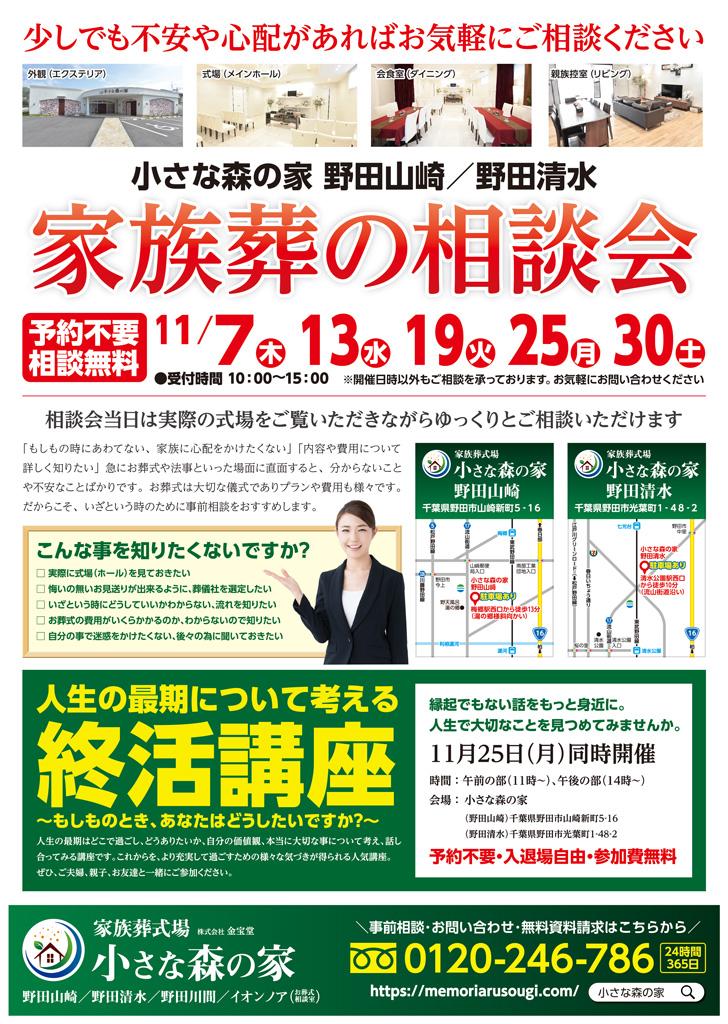 11月に野田山崎・清水で家族葬の相談会を実施いたします!25日は終活講座同時開催!!