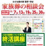 11月に取手米ノ井で家族葬の相談会を実施いたします!13日は終活講座同時開催!!