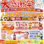 11月30日オープン記念大感謝祭を野田川間にて開催! 人形供養祭も同時開催!!