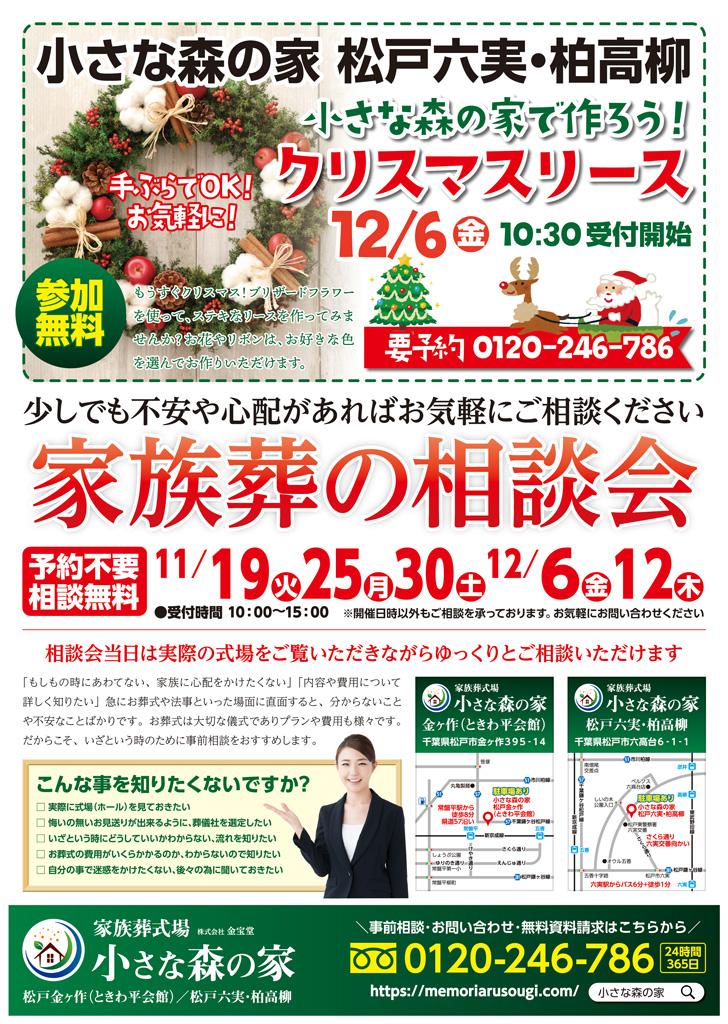 11月、12月に松戸金ヶ作 ときわ平会館 / 六実・高柳で家族葬の相談会を実施いたします!6日はクリスマスリース制作を同時開催!!