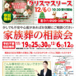 11月、12月に流山駒木・柏豊四季で家族葬の相談会を実施いたします!6日はクリスマスリース制作を同時開催!!
