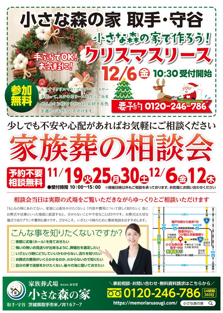 11月、12月に取手米ノ井で家族葬の相談会を実施いたします!6日はクリスマスリース制作を同時開催!!