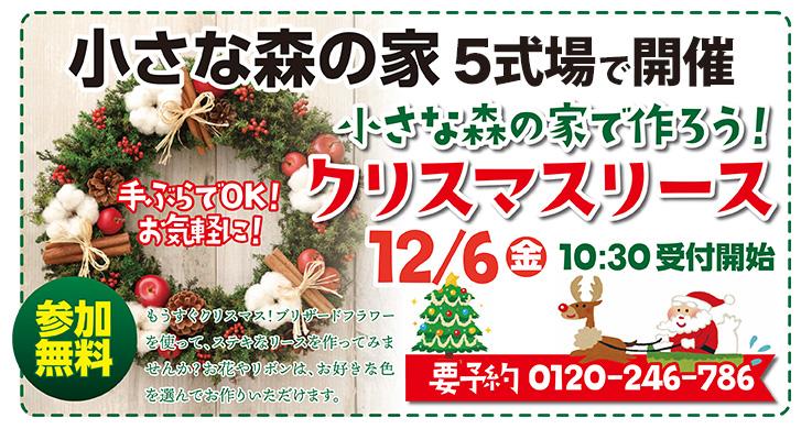 小さな森の家で作ろう!クリスマスリース制作を12月6日開催!!