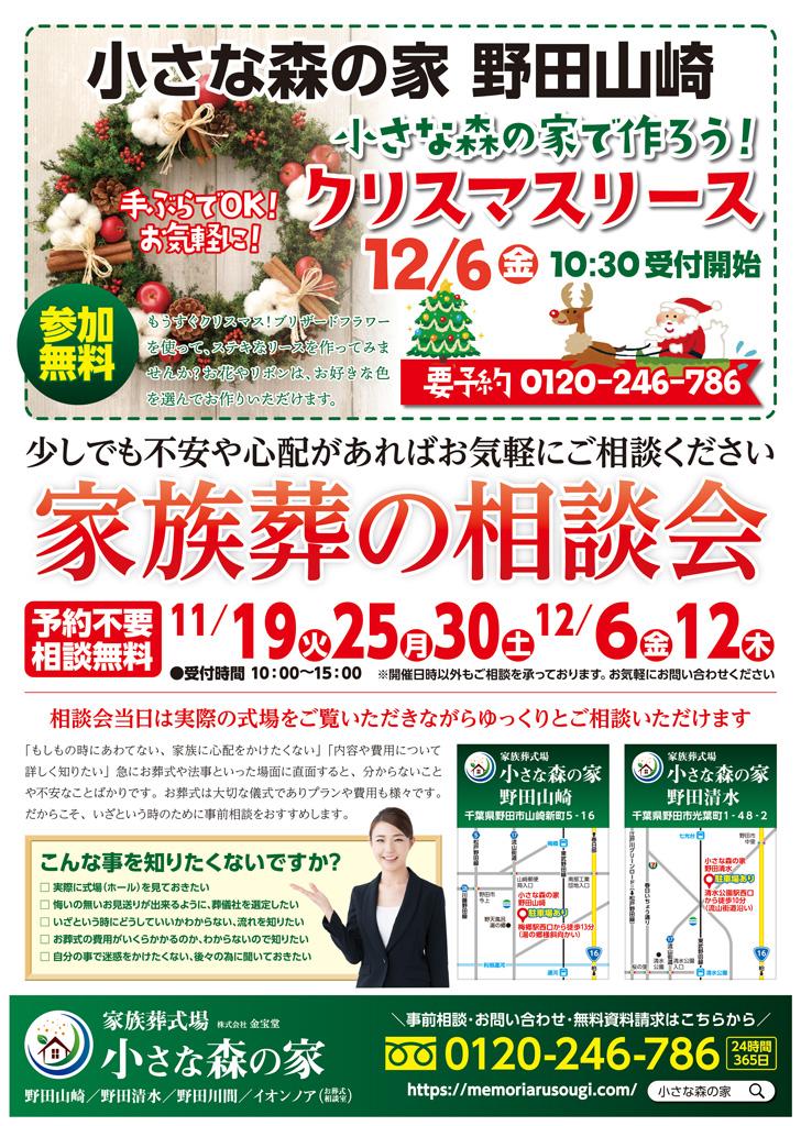 11月、12月に野田山崎・清水で家族葬の相談会を実施いたします!6日はクリスマスリース制作を同時開催!!