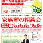 12月、1月に野田川間で家族葬の相談会を実施いたします!1月21日はエンディングノートの書き方講座開催!!