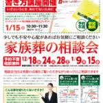 12月、1月に松戸金ヶ作 ときわ平会館 / 六実・高柳で家族葬の相談会を実施いたします!1月15日はエンディングノートの書き方講座開催!!