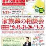 12月、1月に流山駒木・柏豊四季で家族葬の相談会を実施いたします!1月21日はエンディングノートの書き方講座開催!!