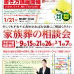 12月、1月に取手米ノ井で家族葬の相談会を実施いたします!1月21日はエンディングノートの書き方講座開催!!