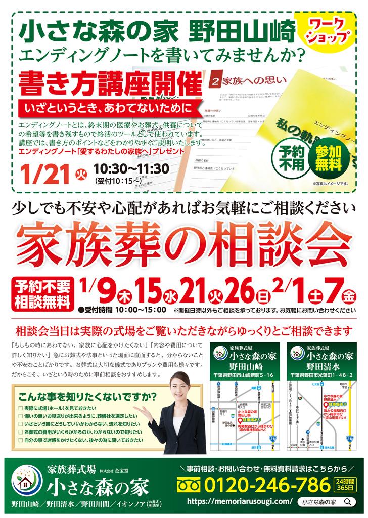 12月、1月に野田山崎・清水で家族葬の相談会を実施いたします!1月21日はエンディングノートの書き方講座開催!!