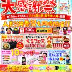 2月1日(土)に2周年記念 大感謝祭を取手米ノ井で開催! 人形供養祭も同時開催!!