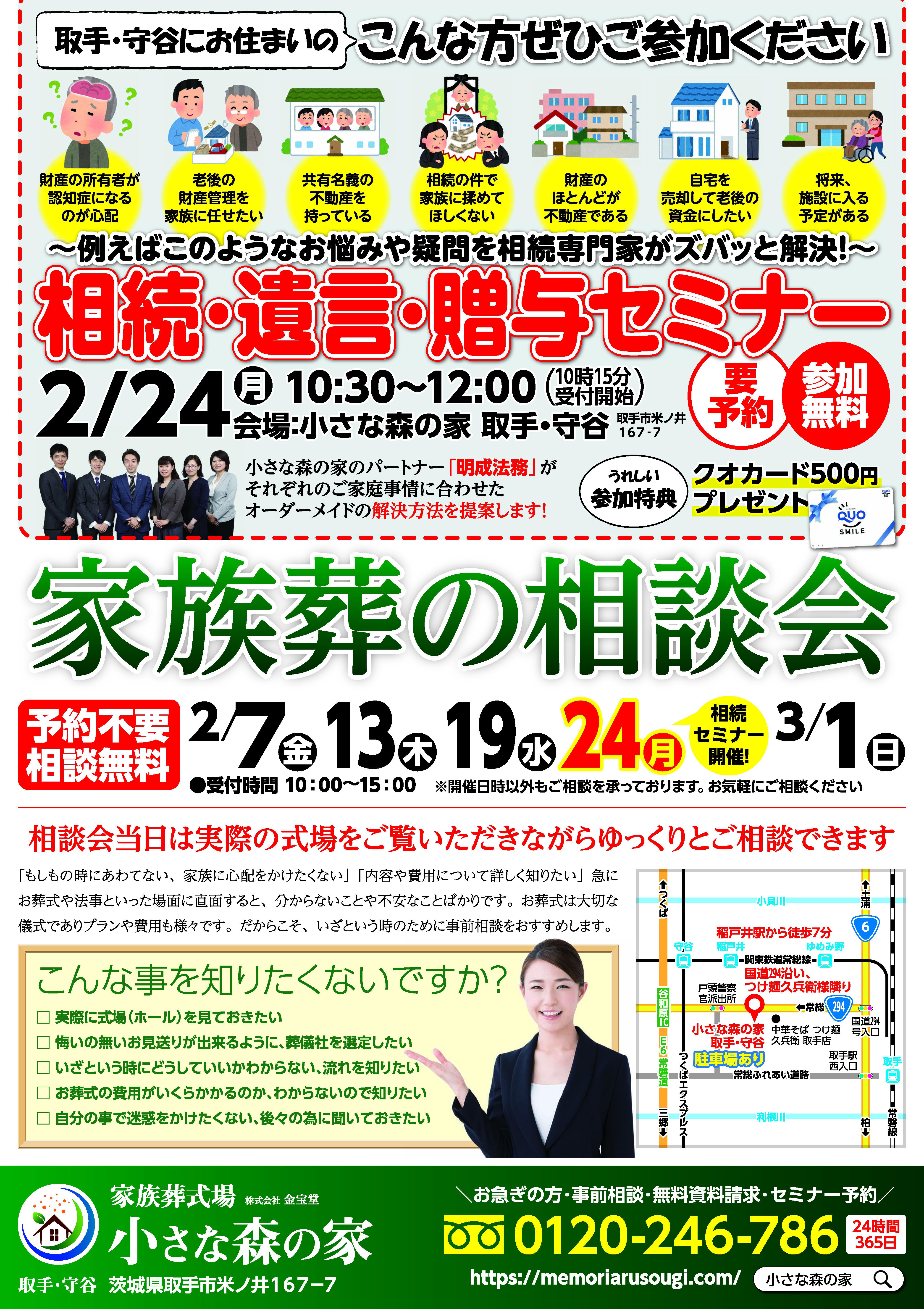 2月、3月に取手米ノ井で家族葬の相談会を実施いたします!2月24日は相続・遺言・贈与セミナーを同時開催!!