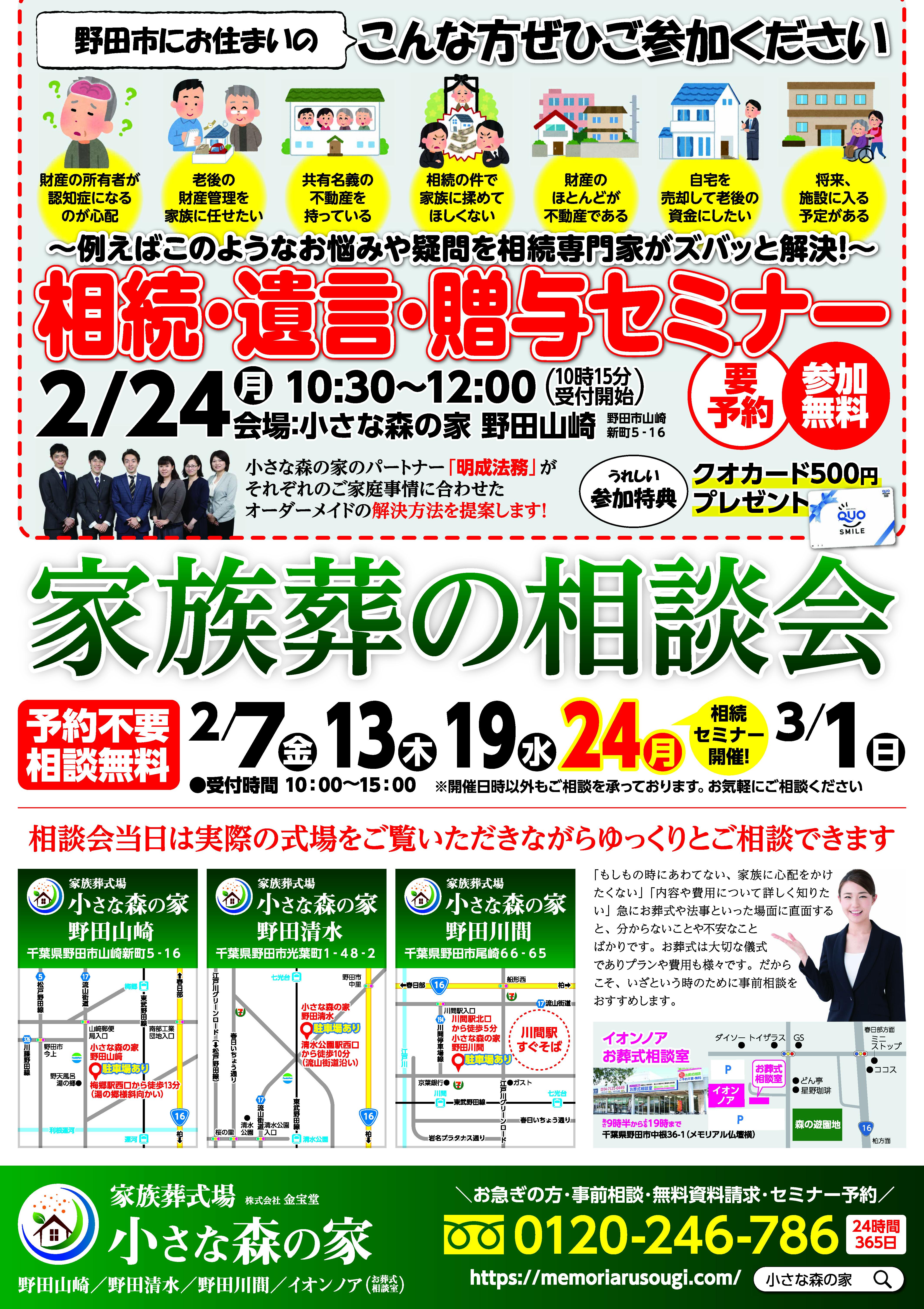 2月、3月に野田山崎・清水・川間で家族葬の相談会を実施いたします!2月24日は相続・遺言・贈与セミナーを同時開催!!