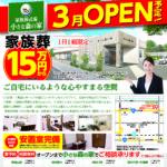小さな森の家「我孫子つくし野」3月初旬にオープン!