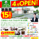 小さな森の家「柏花野井」4月初旬にオープン!