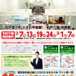 2月、3月に松戸金ヶ作 ときわ平会館 / 六実・高柳で家族葬の相談会を実施いたします!