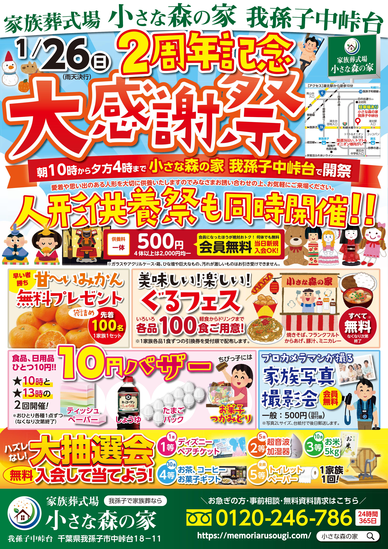 1月26日(日)に2周年記念 大感謝祭を我孫子中峠台で開催! 人形供養祭も同時開催!!
