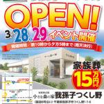 小さな森の家「我孫子つくし野」3月28、29日オープンイベント開催いたします!気になるイベント内容も発表!!