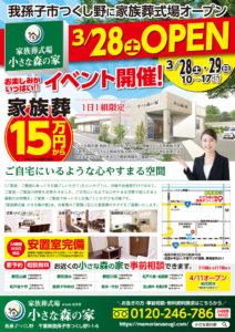 小さな森の家「我孫子つくし野」3月28日(土)オープン!