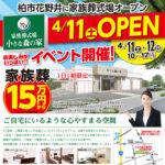 小さな森の家「柏花野井」4月11日(土)オープン!