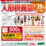 3月29日に人形供養祭を松戸金ヶ作 ときわ平会館で開催いたします!