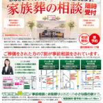野田山崎・清水・川間で家族葬の相談会 随時受付中! みなさまの不安に分かりやすくお答えします。