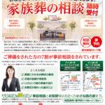 松戸金ヶ作 ときわ平会館 / 六実・高柳で家族葬の相談会 随時受付中! みなさまの不安に分かりやすくお答えします。
