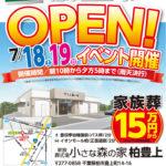小さな森の家「柏豊上」7月18、19日オープンイベント開催いたします!気になるイベント内容も発表!!